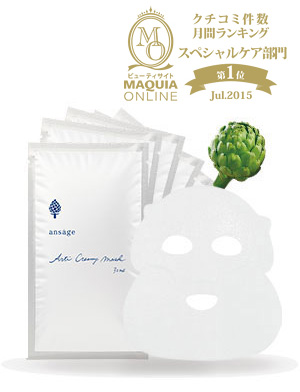 http://www.ansage.jp/products/mask/