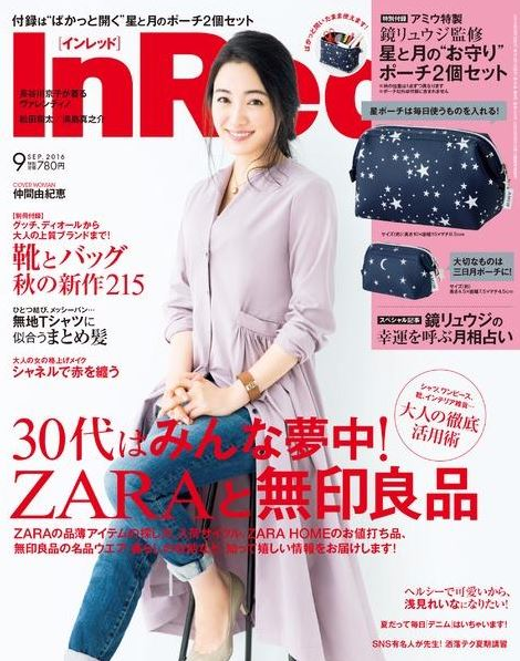 inred9月