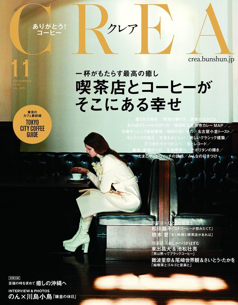 CREA 11月号